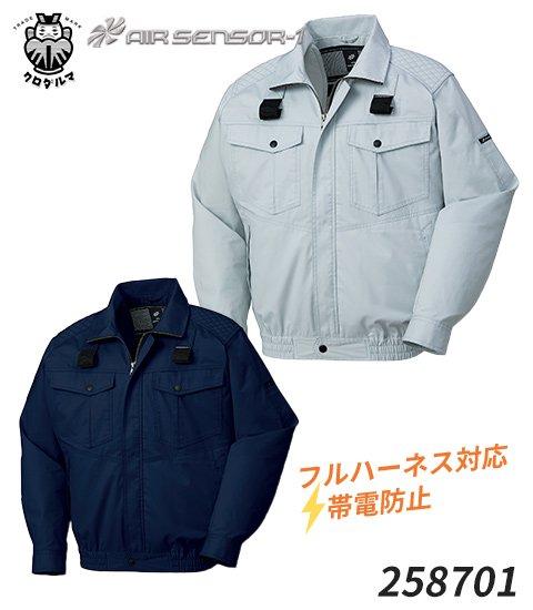 エアーセンサー1 高所作業の安全性と快適性を高めたフルハーネス対応長袖ブルゾン単体(服のみ)|クロダルマ 258701