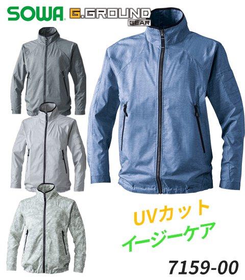 軽さを重視!UVカット、イージーケア機能付きストレスフリーなG.GROUND EF用長袖ブルゾン単体(服のみ)|桑和 SO7159-00