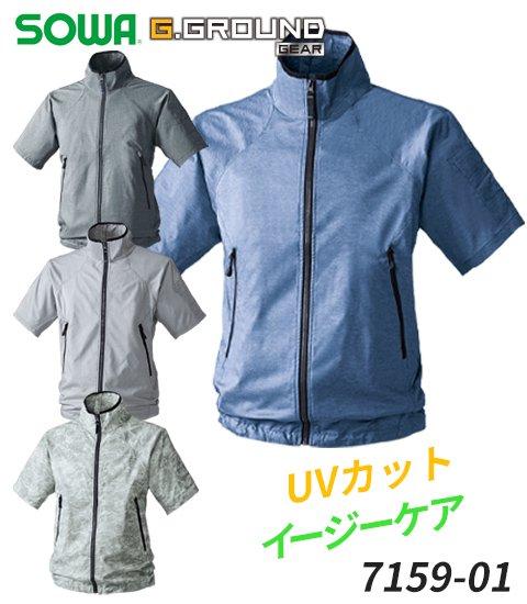 UVカット、イージーケア機能付き ストレスフリー!軽さを重視した動きやすいG.GROUND EF用半袖ブルゾン単体(服のみ)|桑和 SO7159-01
