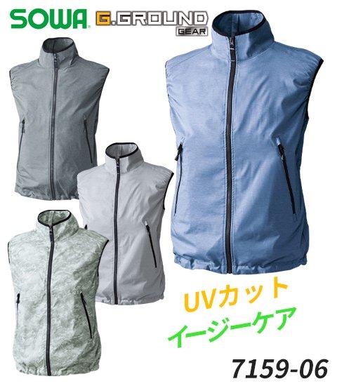 【2020年新作】軽さを重視!ストレスフリーなG.GROUND空調用ベスト単体(服のみ)|桑和 SO7159-06