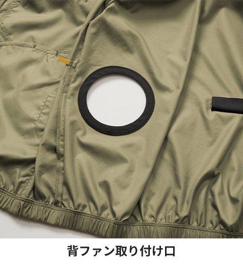 バートル AC1121P:背ファン取り付け口(90mm)