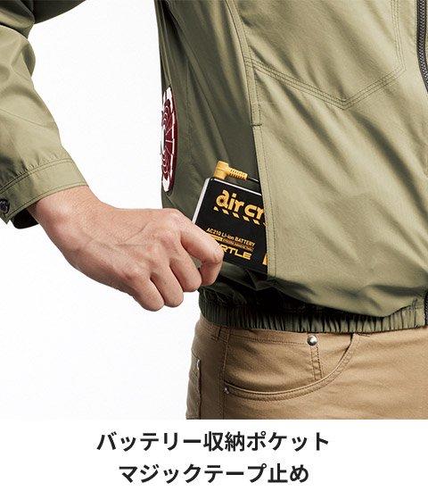 バートル AC1121P:バッテリーポケット・マジックテープ止め