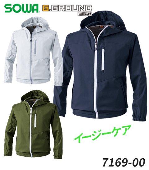 商品型番:SO7169-00|カジュアルなG.GROUND 《フルハーネス対応》 EF用フード付長袖ブルゾン単体(服のみ)|桑和 SO7169-00