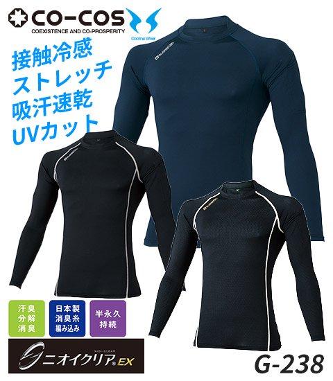 商品型番:G-238| 【ニオイクリアⓇEX】 消臭パワーサポート長袖単体(服のみ)|コーコス G-238