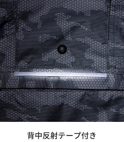 コーコス G-5519:背中反射テープ付き
