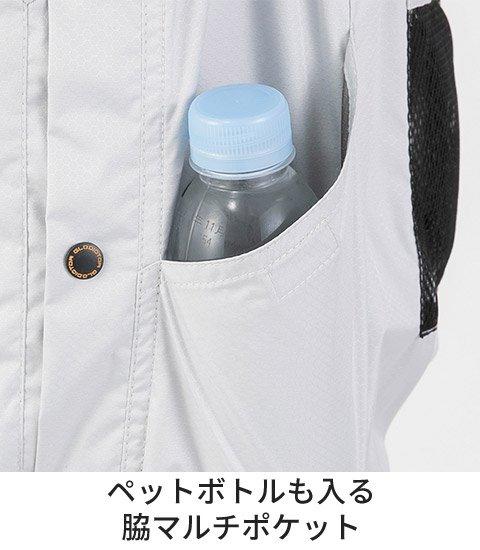コーコス G-5519:ペットボトルも入る脇マルチポケット