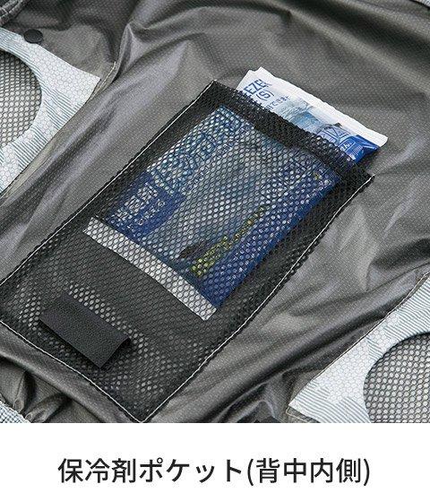 コーコス G-5519:保冷剤ポケット(背中内側)