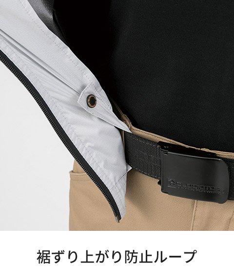コーコス G-5519:裾ずり上がり防止ループ