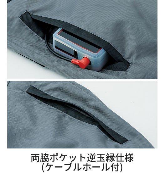 サンエスKU95990G:両脇ポケット逆玉縁仕様(ケーブルホール付)