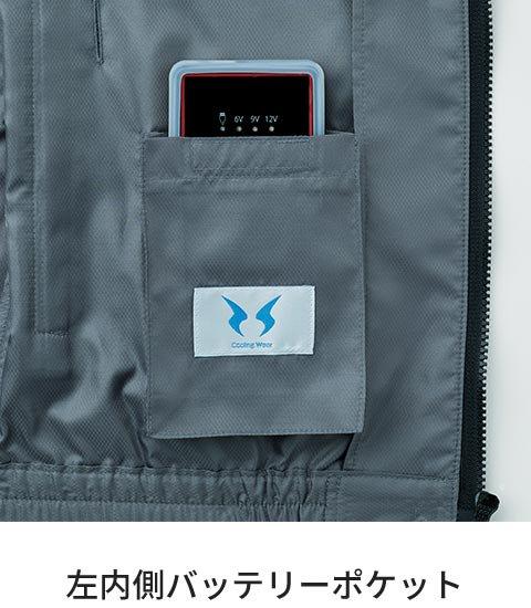 サンエスKU95990G:左内側バッテリーポケット