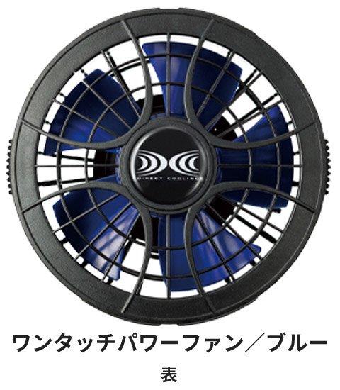 (株)空調服 FAN2400SPBB パワーファン単体:表(ブルー)