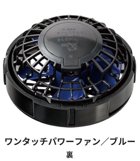 (株)空調服 FAN2400SPBB パワーファン単体:裏(ブルー)