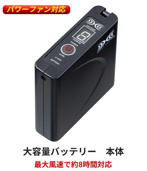 (株)空調服 BTSP1 パワーファン対応バッテリー
