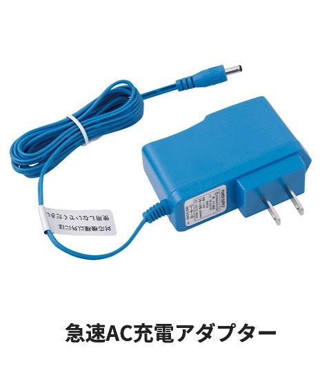 (株)空調服 LIACR 急速AC充電アダプター