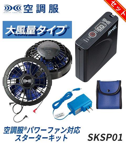 【2020年新型】とにかく涼しく、パワーを求める方にオススメ!パワーファンスターターキット(ファン+バッテリーセット)|(株)空調服 SKSP01