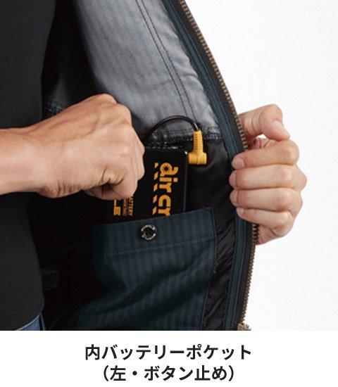 バートル AC1056:内バッテッリーポケット(左・ボタン止め)