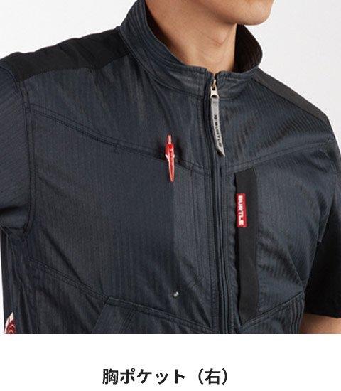 バートル AC1056:胸ポケット(右)