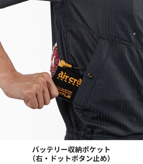 バートル AC1056:バッテリー収納ポケット(右・ドットボタン止め)