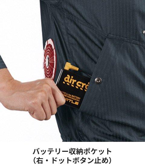 バートル AC1051:バッテリー収納ポケット(右・ドットボタン止め)