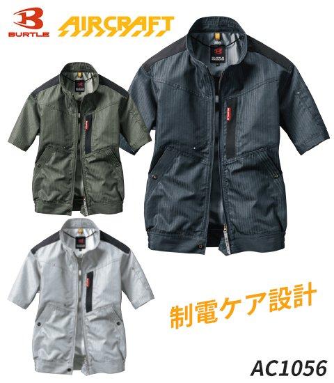 バートル AC1056 服のみ
