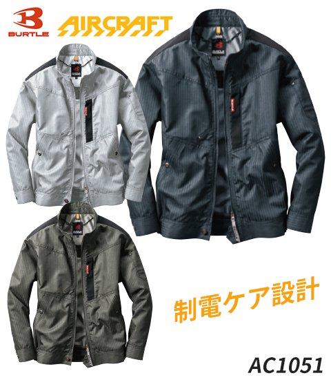 【エアークラフト】制電ケア設計!ヘリンボーン+コーデュラ 長袖ブルゾン(服のみ)|バートル AC1051