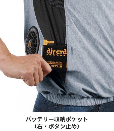 バートル AC1024:バッテリー収納ポケット(右・ボタン止め)