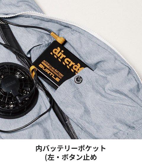 バートル AC1024:内バッテッリーポケット(左・ボタン止め)
