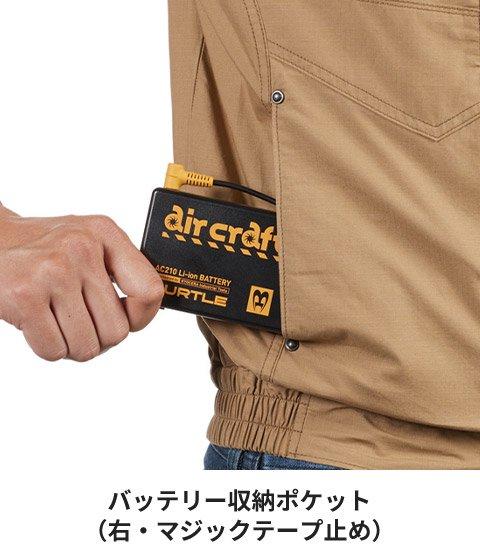 バートル AC1141:バッテッリー収納ポケット(右・マジックテープ止め)