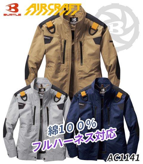 【エアークラフト】高所作業時のフルハーネス対応&肩・袖補強布使用!綿100%エアークラフトブルゾン単体(服のみ)|バートル AC1141