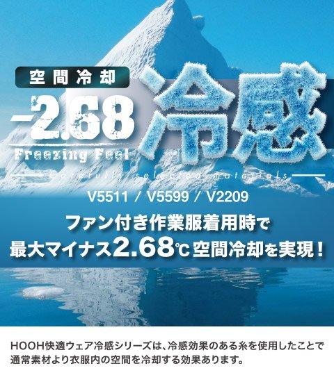 村上被服(HOOH) V5511:マイナス2.68℃冷感 空間冷却
