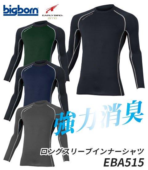 【EARLY BIRD】強力消臭コンプレッション!空調風神服®に最適な長袖インナーウェア|ビッグボーン EBA515
