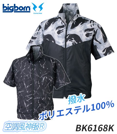 【2020年新作】カジュアルなペイントデザインの半袖単体(服のみ)|ビッグボーン BK6168K