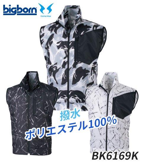 【2020年新作】仕事、プライベートでも着用できるカジュアルなペイントデザインのベスト単体(服のみ)|ビッグボーン BK6169K