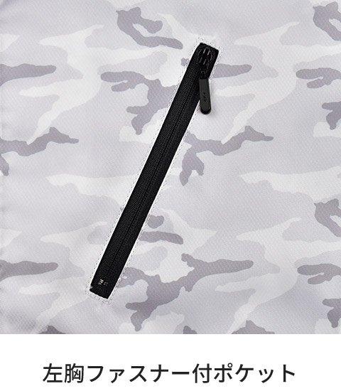 ビッグボーンBK6157K:左胸ファスナー付ポケット