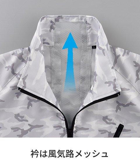 ビッグボーンBK6157K:衿は風気路メッシュ