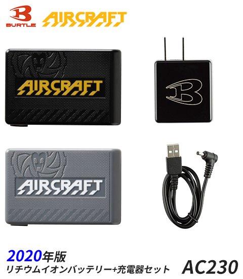 商品型番:AC1131-SET|オプション画像:16枚目