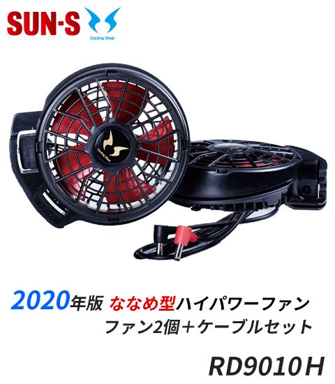 商品型番:RD90HJ-SET|オプション画像:5枚目