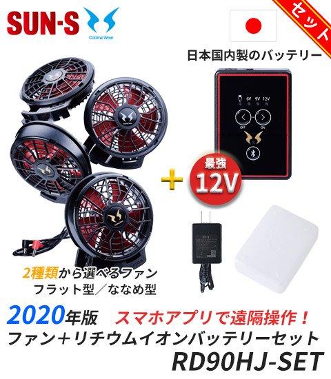 【2020年新型】空調風神服®用 選べるハイパワーファン(2個)+最強12Vのバッテリーセット |サンエス RD90HJ-SET