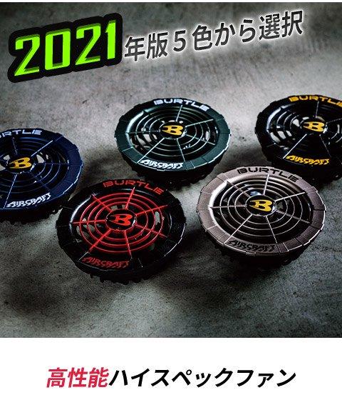 バートル エアークラフト用ファン AC270,AC271/ブラック、スパイダーレッド、メタリックグリーン、メタリックゴールド、オーシャンブルー