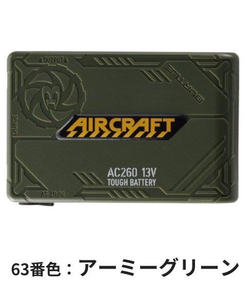 商品型番:AC260AC270-SET オプション画像:11枚目