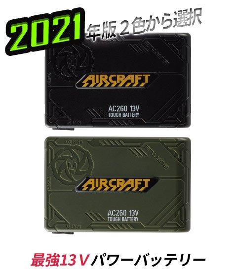 商品型番:AC260AC270-SET オプション画像:9枚目