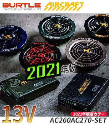 【カラー選択可】即納対応!最新2020年版バートル大容量【限定カラーのバッテリーセット+ファンセット】のデバイスフルセット|バートル AC241AC230-SET