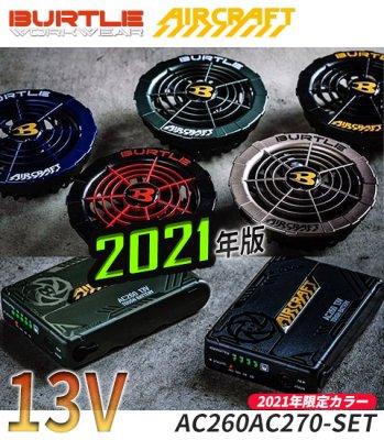 【即納】最新2021年版バートルファン付き作業着エアークラフト【ファン+バッテリー】のセット|バートル AC260AC270-SET