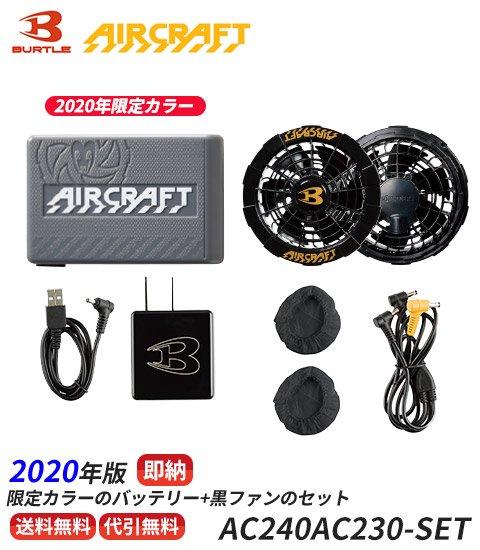 【即納当日発送】最新2020年版バートル大容量限定カラーのバッテリーセット+黒ファンセットのデバイスフルセット|バートル AC240AC230-FASTSET