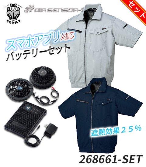【KS-30セット】エアーセンサー1 アルミボンディング加工で25%の遮熱効果を発揮する空調半袖ブルゾン+ファン+バッテリーセット|クロダルマ 268661-SET