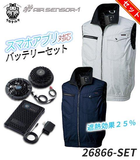 クロダルマ 26866-SET