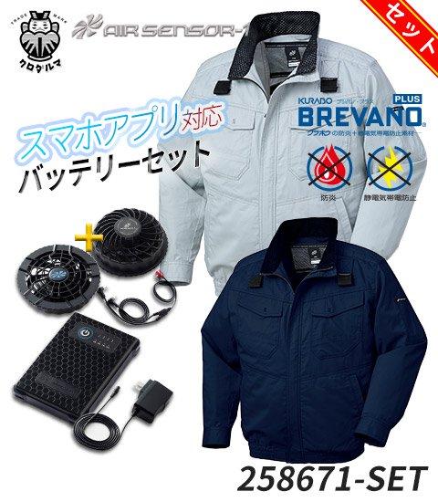 商品型番:258671-SET 【KS-30セット】エアーセンサー1 防炎・難燃繊維で安全性を高めたフルハーネス対応長袖ブルゾン+ファン+バッテリーセット クロダルマ 258671-SET