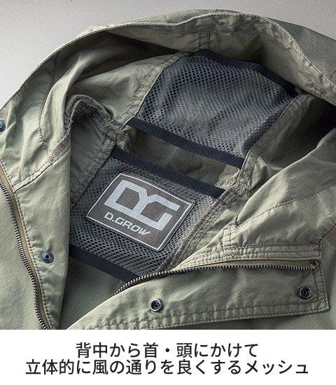 商品型番:DG412-SET|オプション画像:8枚目