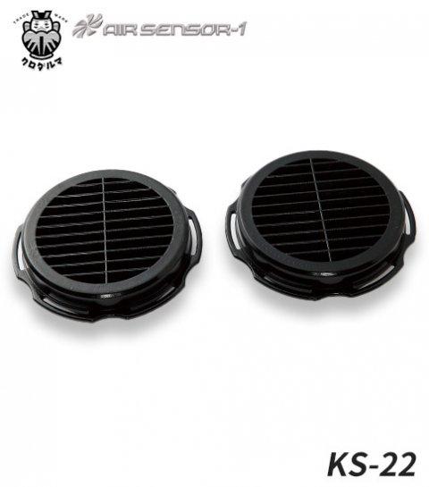 【専用パーツ】エアーセンサー1専用耐熱ファンキャップ2個入り|クロダルマ KS-22