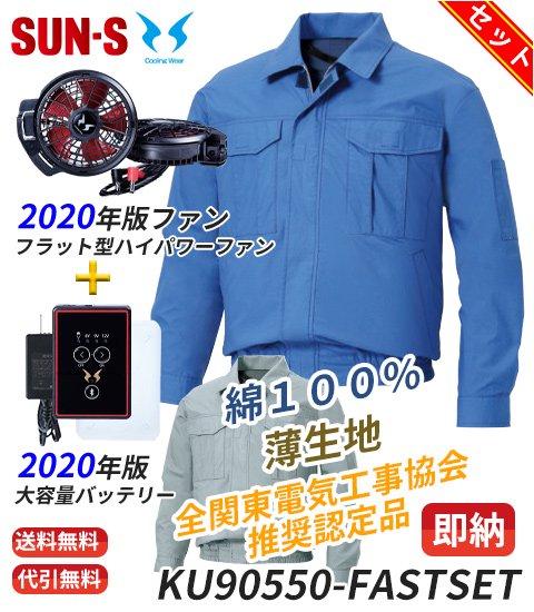 商品型番:KU90550-FASTSET|【即納】-2020年版-綿100%ベーシックな長袖ワークブルゾン+ファン+バッテリーフルセット《XL》|サンエス KU90550-FASTSET